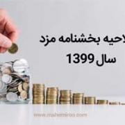 maherniroo-99-salary-post-pic