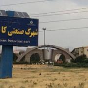 شهرک صنعتی کاسپین قزوین