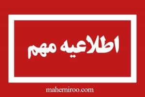 maherniroo-Recruitment-announcements