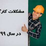 مشکلات کارگری در سال 1399