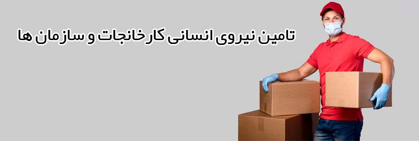 slider-worker-box